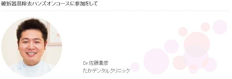 dr sato